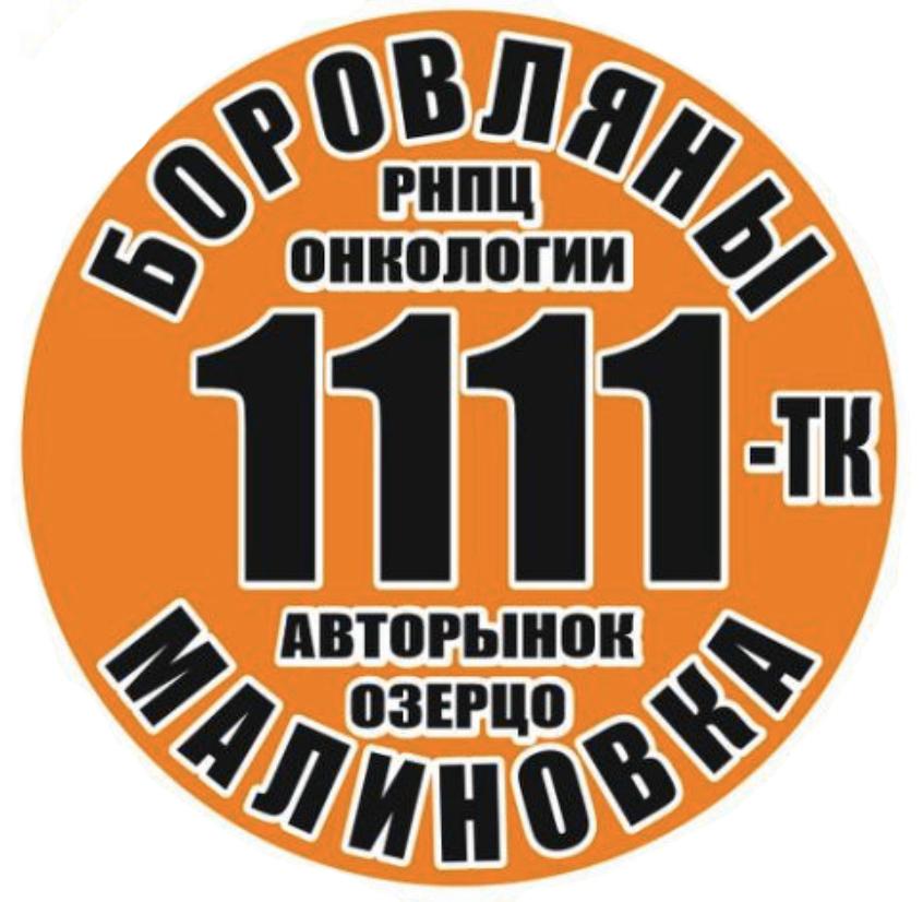Маршрутка 1111-тк Малиновка - Боровляны